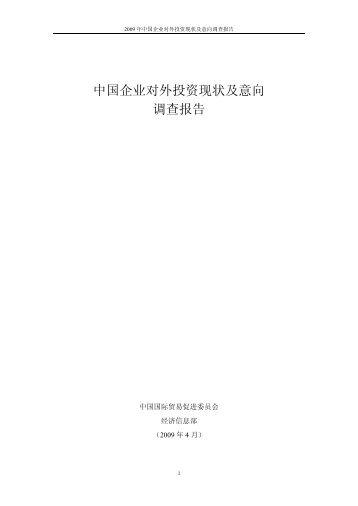 中国企业对外投资现状及意向调查报告 - 中国国际贸易促进委员会