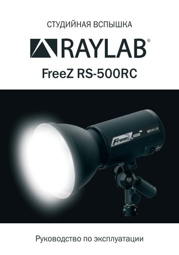 FreeZ RS-500RC - Foto.ru