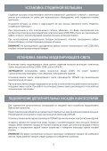 FreeZ RS-500RC - Foto.ru - Page 5