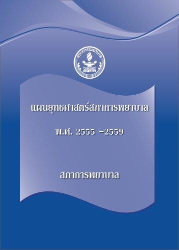 แผนยุทธศาสตร์สภาการพยาบาล พ.ศ. 2555 -2559 สภาการพยาบ