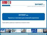Проекты и поставки для атомной энергетики