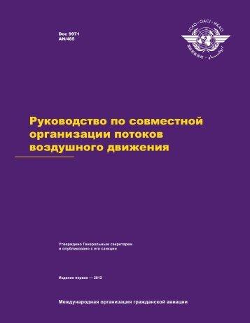 Doc 9971 - ICAO