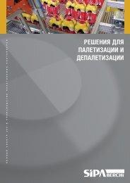 РЕШЕНИЯ ДЛЯ ПАЛЕТИЗАЦИИ И ДЕПАЛЕТИЗАЦИИ - Sipa
