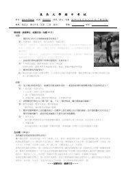 期中考試解答 - Mail - 東吳大學