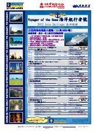 海洋航行者號 - 香港中國旅行社