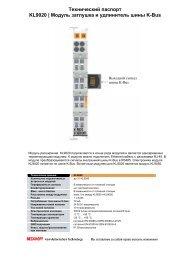 Модуль заглушка и удлинитель шины K-Bus - beckhoffautomation.ru