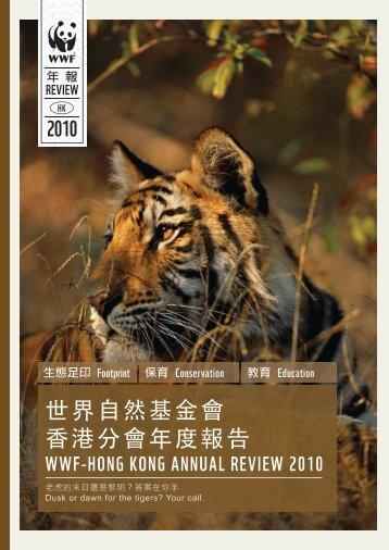 世界自然基金會香港分會年度報告 - WWF