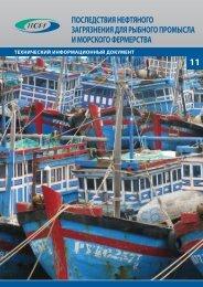 11. Последствия нефтяного загрязнения для рыбного ... - ITOPF