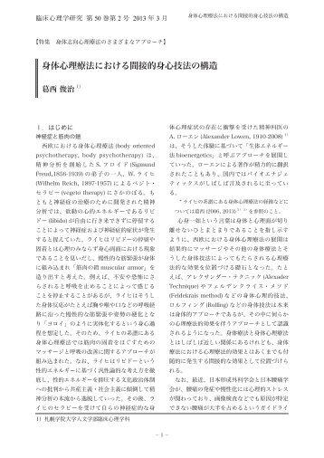 身体心理療法における間接的身心技法の構造 - 札幌学院大学