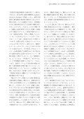 身体心理療法における間接的身心技法の構造 - 札幌学院大学 - Page 5