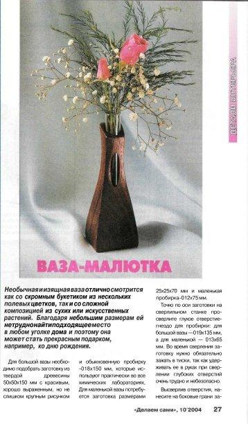 Необычная и изящная вазаотличносмотрится как ... - Wood Tools