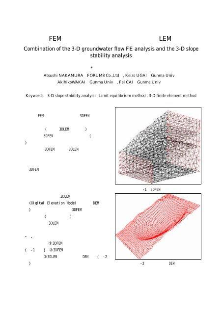 浸透流 FEM 解析結果と三次元斜面安定解析(LEM)の連携 - フォーラム ...