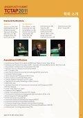 전시업체 참가 안내서 - tctap - Page 4