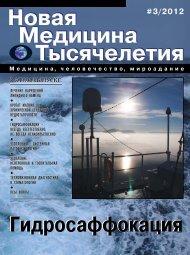 Скачать номер 03/2012 «Гидросаффокация» в формате .pdf