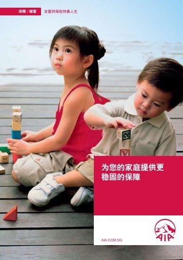 为您的家庭提供更稳固的保障 - AIA Singapore