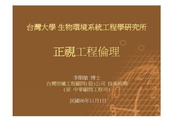 正視工程倫理 - 生物環境系統工程學系暨研究所