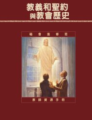 教義和聖約與教會歷史教義和聖約與教會歷史