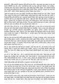jibon-sorol-raka-noy - moti nondi - Doridro - Page 2