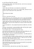jibon-sorol-raka-noy - moti nondi - Doridro - Page 3