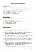 林詠峯博士 - Institute of Biomedical Sciences, Academia Sinica - Page 2