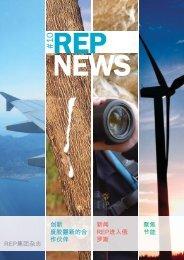 创新废胶翻新的合作伙伴聚焦节能新闻REP进入俄罗斯REP集团杂志