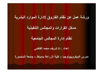 لتحميل مطبوعات الورشة إضغط هنا - جامعة المنصورة