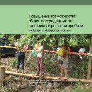 Повышение возможностей общин пострадавших от ... - Saferworld