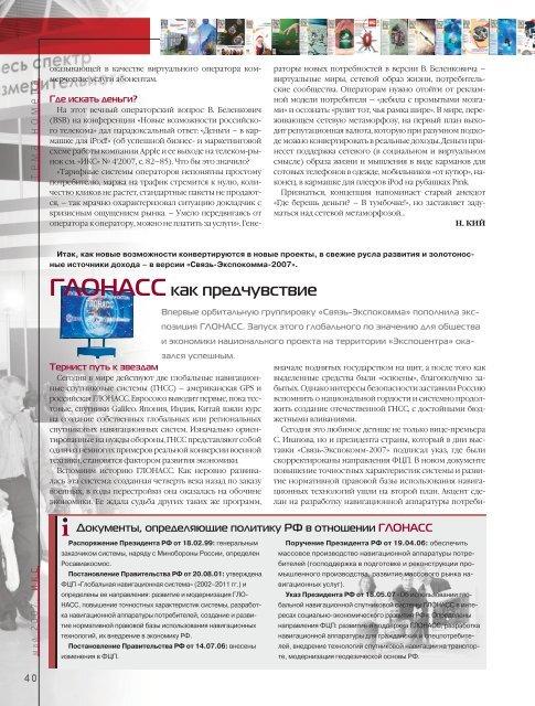 Весна2007: время проектов Весна2007: время проектов - Икс