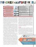 Весна2007: время проектов Весна2007: время проектов - Икс - Page 6