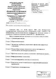 Информационное сообщение - Ивановский государственный ...