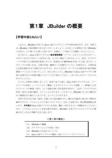 第1章 JBuilder の概要