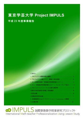 東京学芸大学 Project IMPULS - 国際算数数学授業研究プロジェクト
