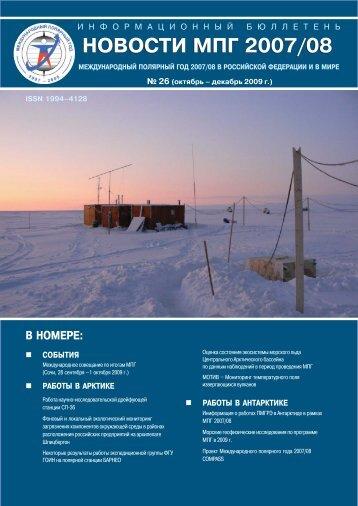МПГ 07/08 - Арктический и антарктический НИИ