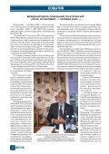 МПГ 07/08 - Арктический и антарктический НИИ - Page 2