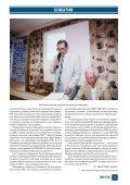 МПГ 07/08 - Арктический и антарктический НИИ - Page 3