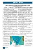 МПГ 07/08 - Арктический и антарктический НИИ - Page 4