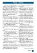 МПГ 07/08 - Арктический и антарктический НИИ - Page 5