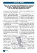 МПГ 07/08 - Арктический и антарктический НИИ - Page 6
