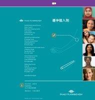 避孕植入剂