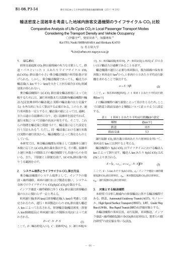 輸送密度と混雑率を考慮した地域内旅客交通機関のライフ ... - 名古屋大学