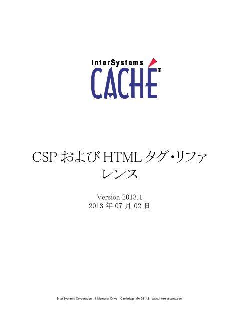 CSP および HTML タグ・リファレンス