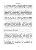 Разширяването и бъдещето на Европейския съюз - Page 4