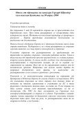 Разширяването и бъдещето на Европейския съюз - Page 5