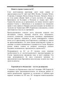 Разширяването и бъдещето на Европейския съюз - Page 6
