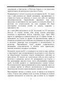 Разширяването и бъдещето на Европейския съюз - Page 7
