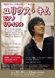 ピアノ リサイタル ピアノ リサイタル - サウンド&ミュージック クリエーション ...