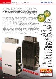 جهاز استقبال رقمي عبر األقمار الصناعية و رقمي أرضي DVB-S, DVB-T ...
