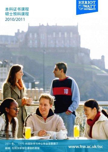 www.hw.ac.uk/isc 本科证书课程硕士预科课程