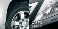 LX 570 - Allautoparts.ru