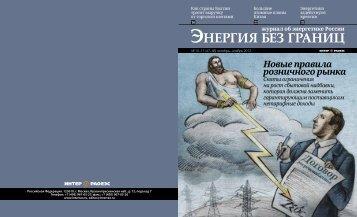октябрь–ноябрь 2012 - Интер РАО ЕЭС